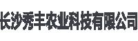 长沙秀丰农业科技有限公司